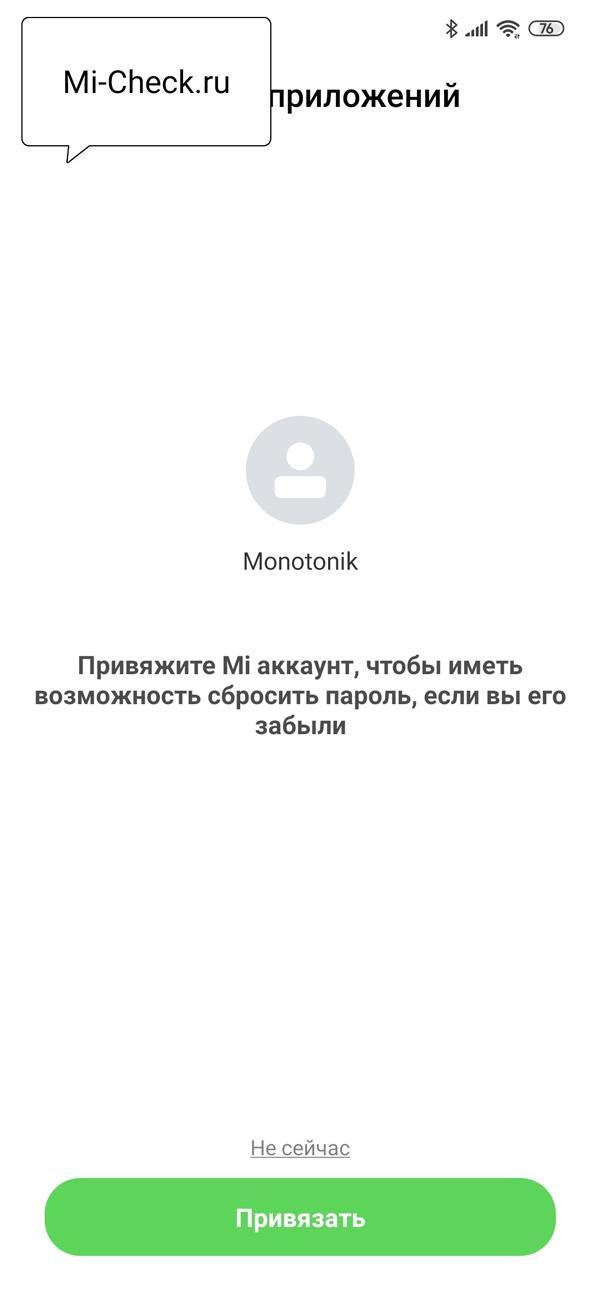 Привязка защиты приложений к Mi аккаунту