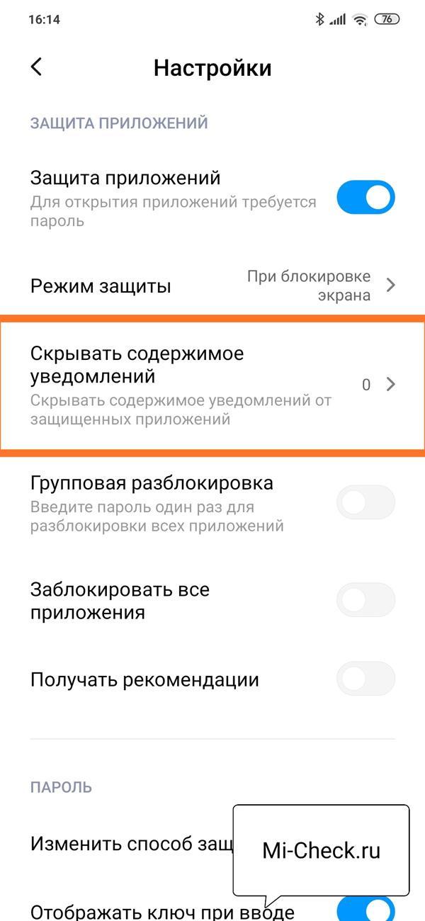 Скрывать содержание уведомлений защищённых приложений на Xiaomi