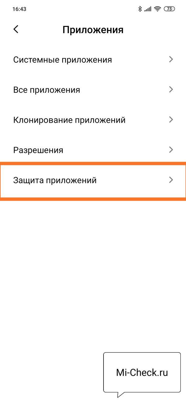 Защита приложений на Xiaomi