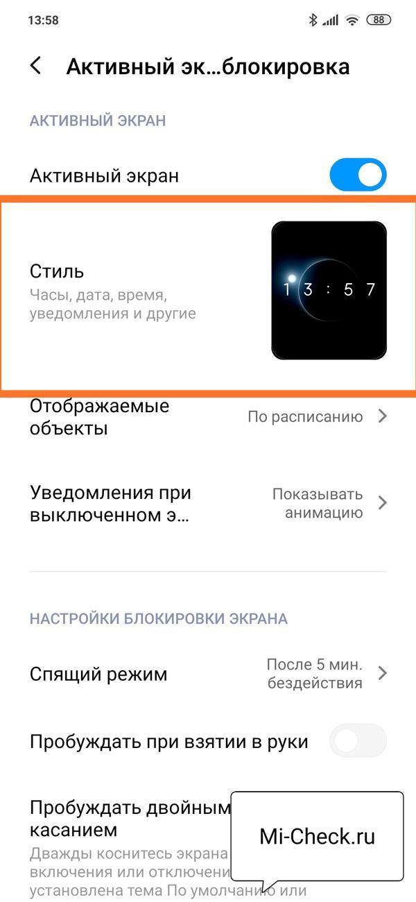 Выбор стиля блокировки на активном экране Xiaomi