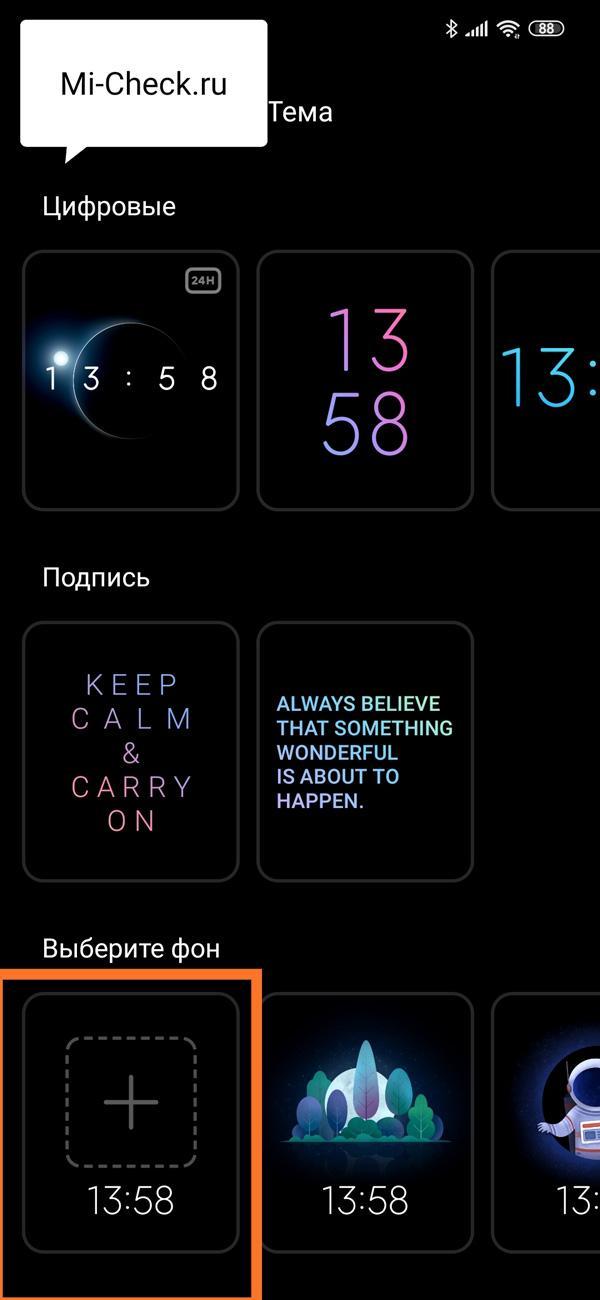 Стиль блокировки активного экрана на Xiaomi