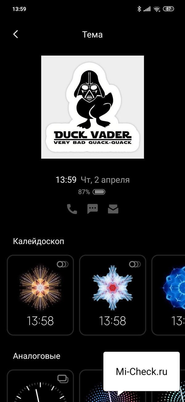 Выбор собственного стиля экрана блокировки на Xiaomi