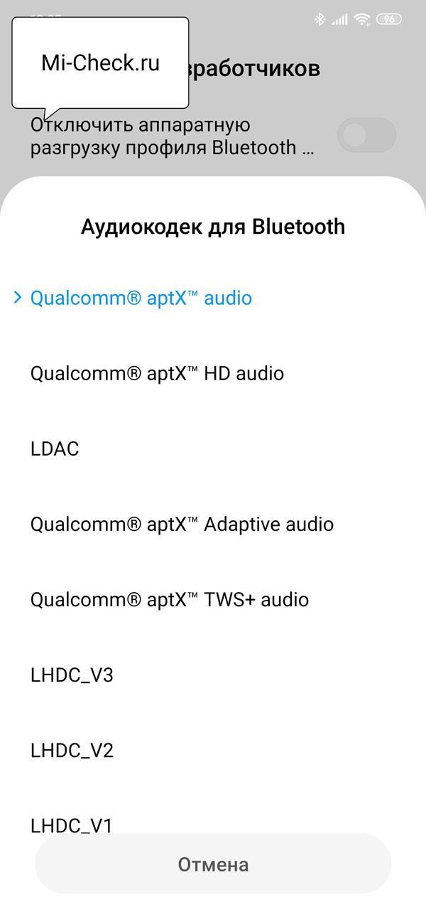 Широкий выбор доступных кодеков на Xiaomi