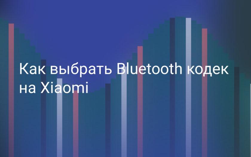 Как изменить Bluetooth кодек на Xiaomi