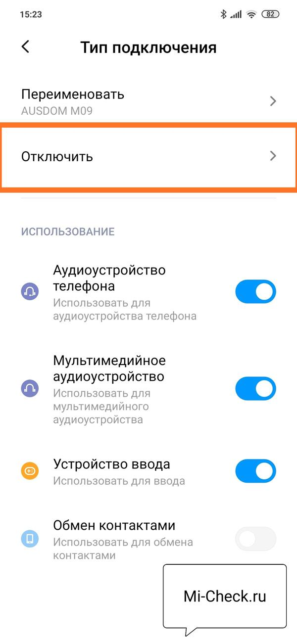 Удаление Bluetooth устройства из Xiaomi