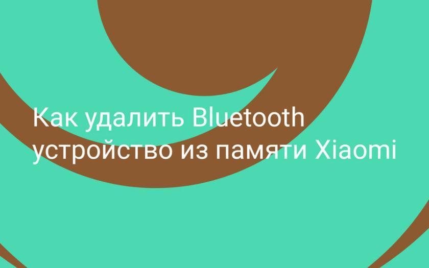Как удалить Bluetooth устройство из Xiaomi