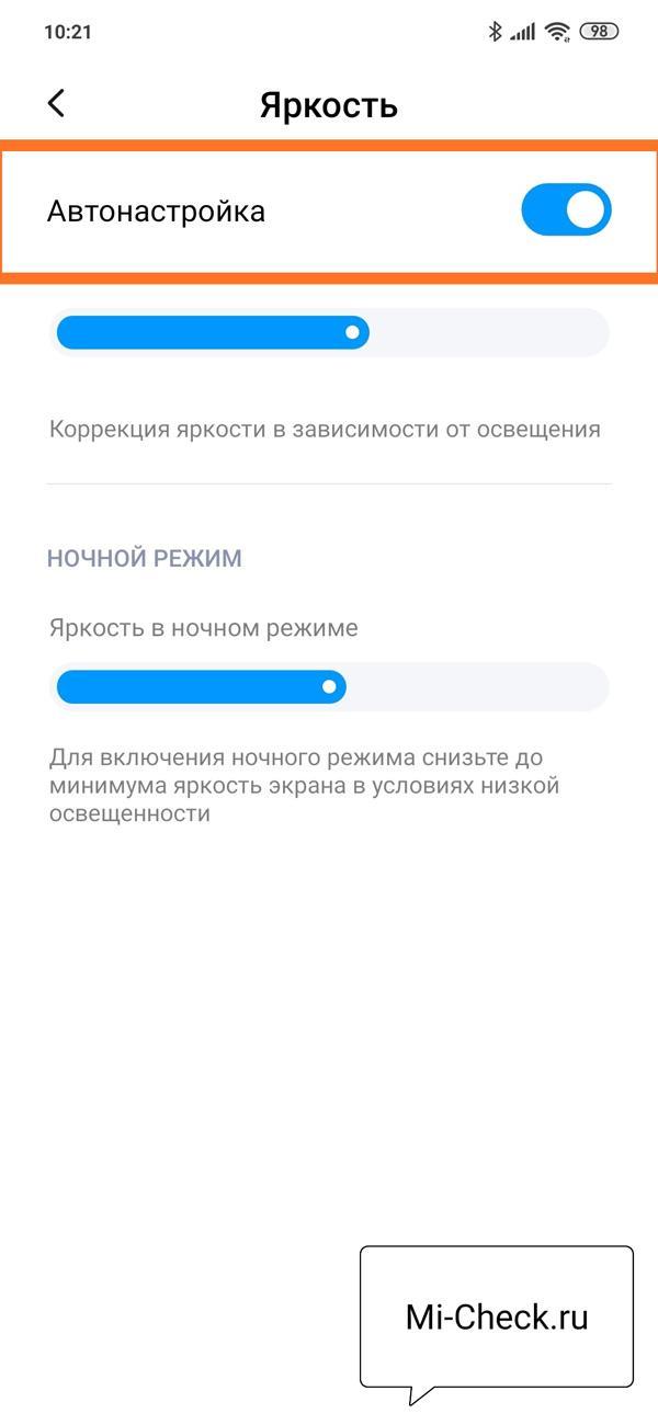 Автонастройка яркости экрана Xiaomi