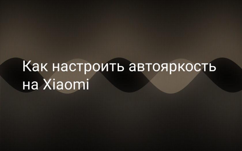 Настройка автояркости экрана на Xiaomi