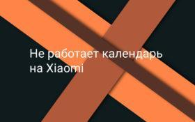 Не работает календарь на Xiaomi