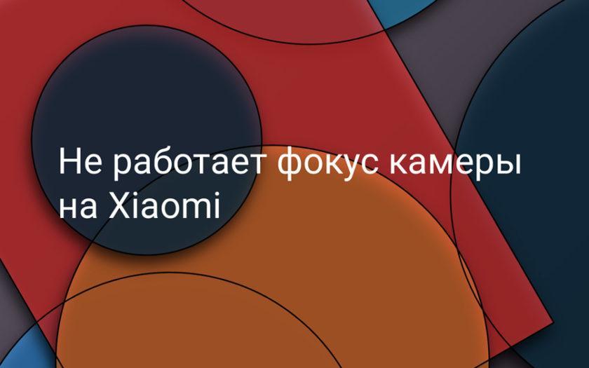 Не работает фокус камеры на Xiaomi