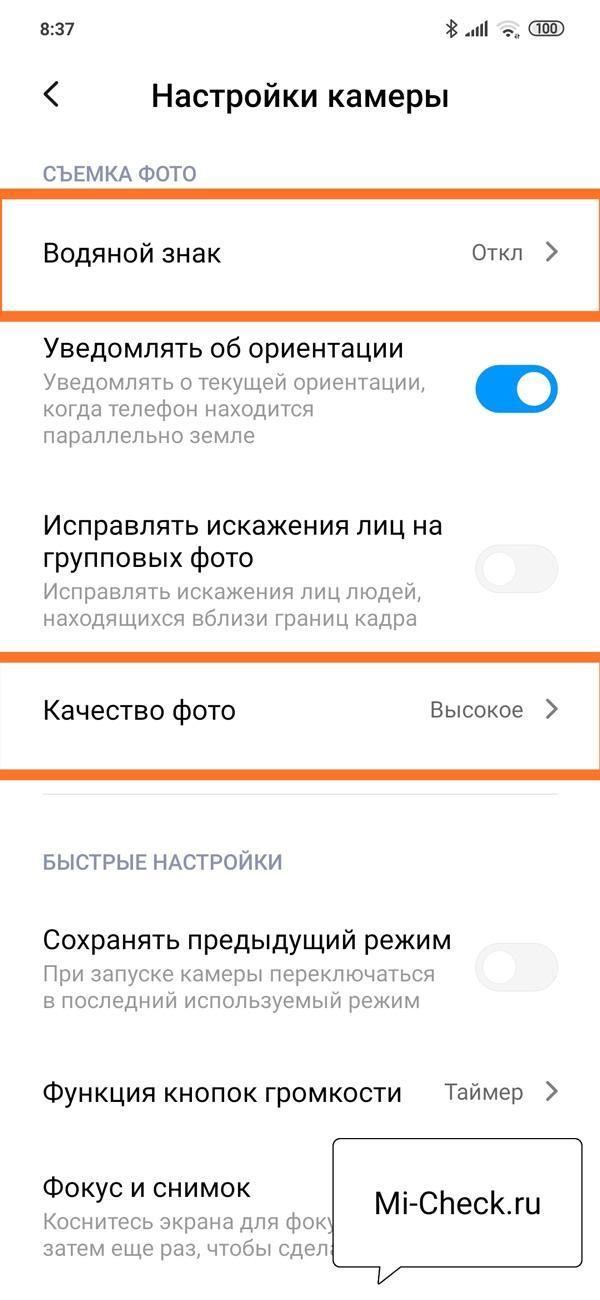 Настройка качества фотографий в камере Xiaomi