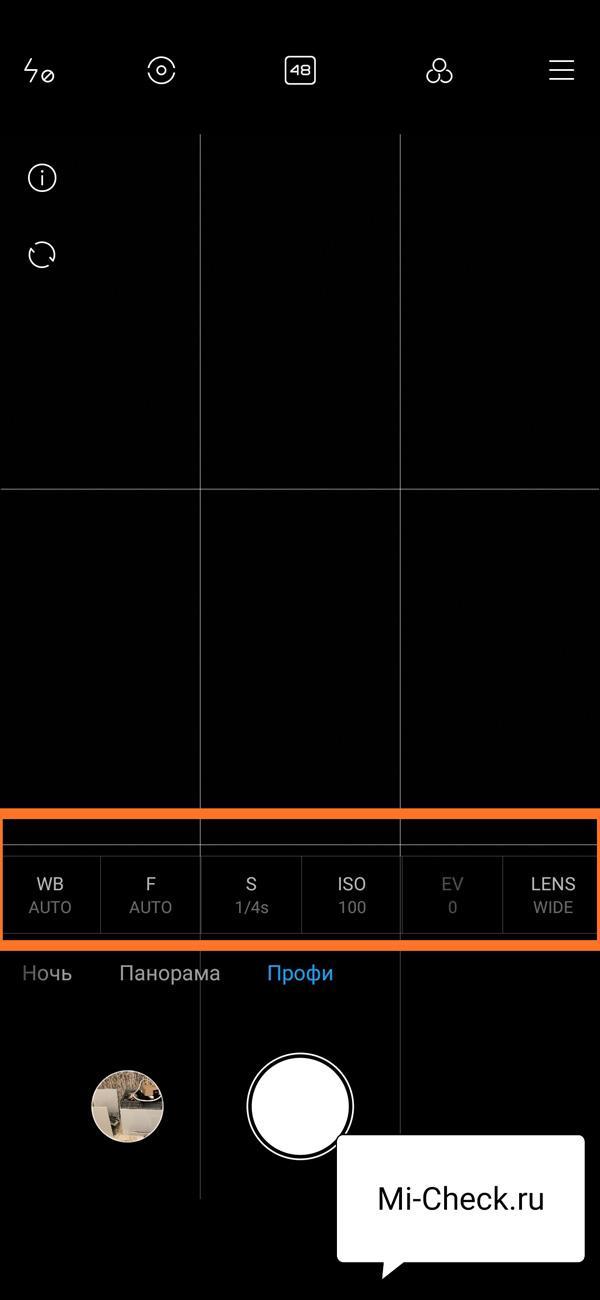 Ручные настройки камеры для лучших фото на Xiaomi