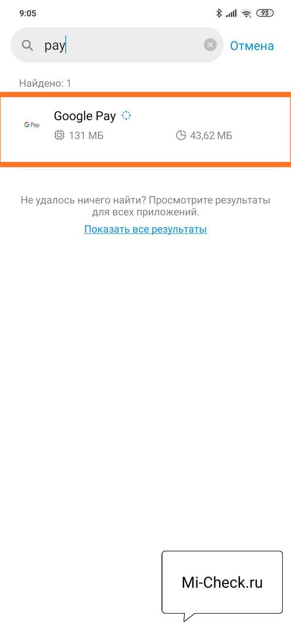 Приложение Google Pay на Xiaomi