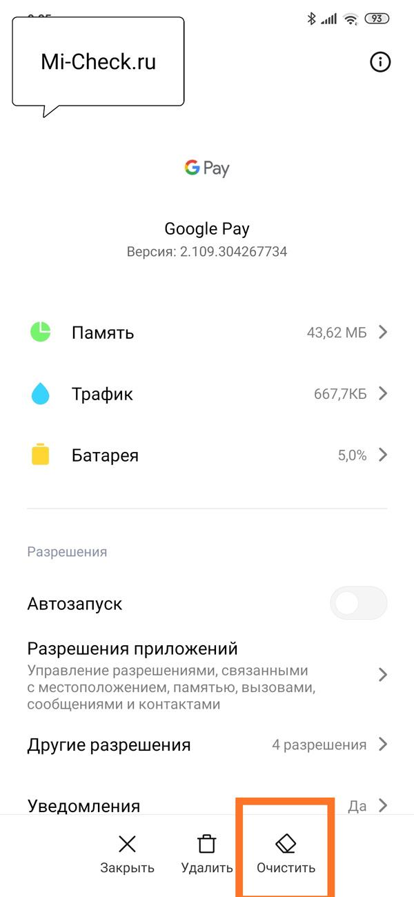 Удаление кэша приложения Google Pay на Xiaomi