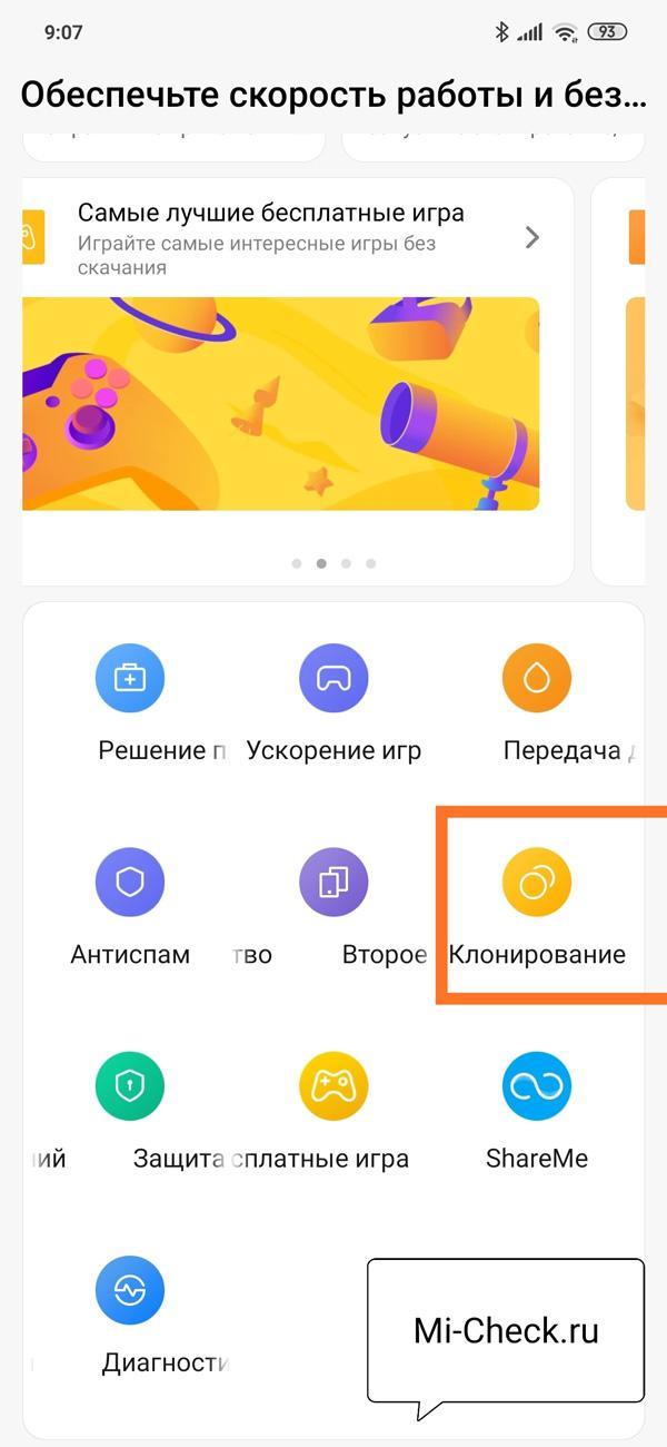 Клонирование приложений на Xiaomi
