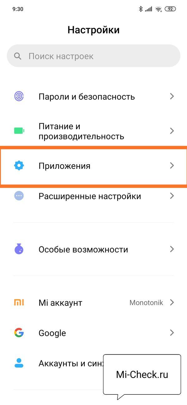 Раздел Приложения на Xiaomi