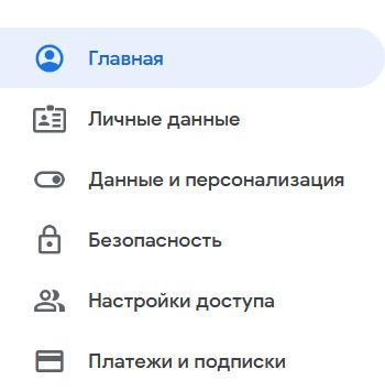 Вход в настройки безопасности в Google облаке