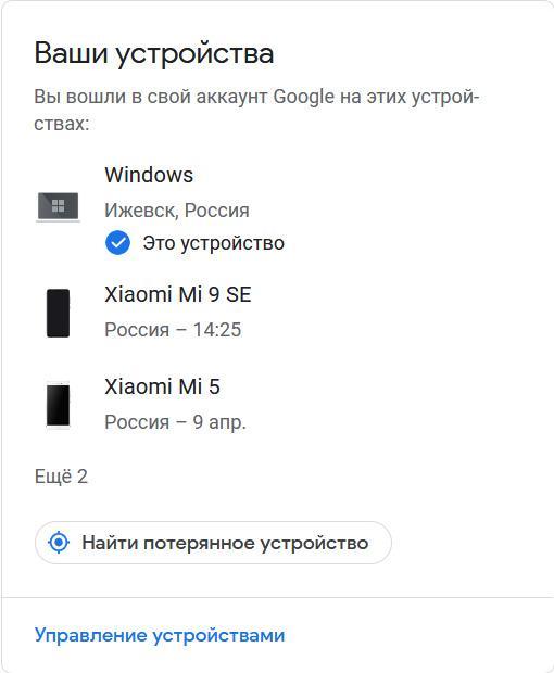Список устройств, которые через облако Google возможно заблокировать удалённо