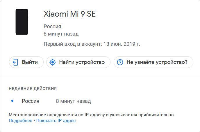 Выбор телефона Xiaomi для удалённой блокировки