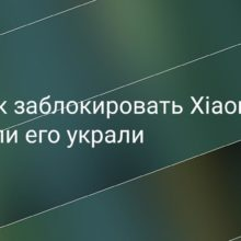 Как заблокировать смартфон Xiaomi (Redmi), если его украли
