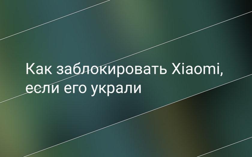 Как заблокировать украденный телефон Xiaomi