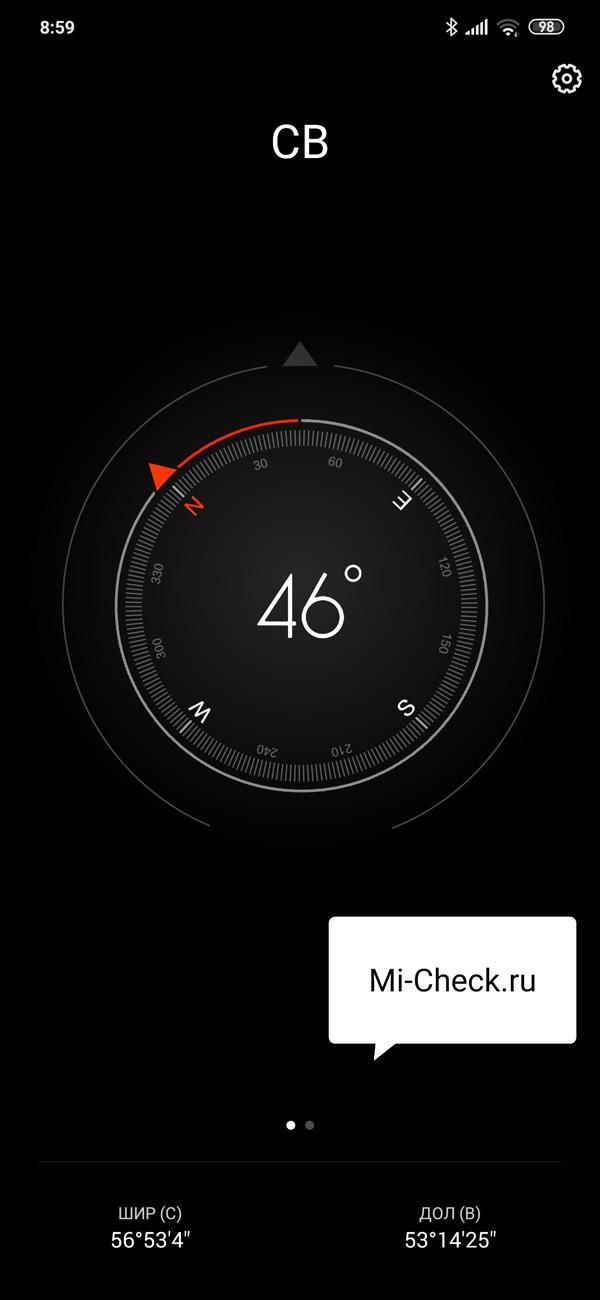 Компас Xiaomi указывает на север