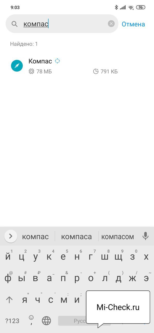 Приложение Компас на Xiaomi