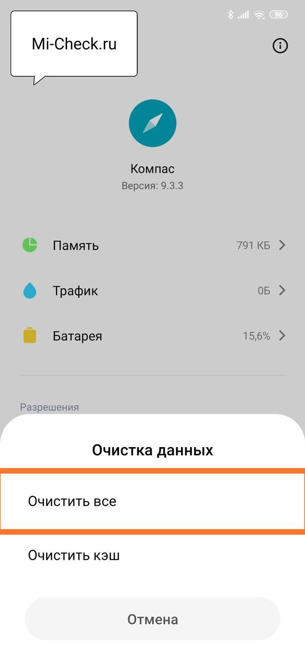 Удаление кэша в приложении на Xiaomi