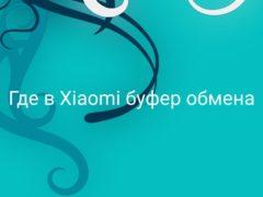 Где в Xiaomi (Redmi) найти буфер обмена и как с ним работать