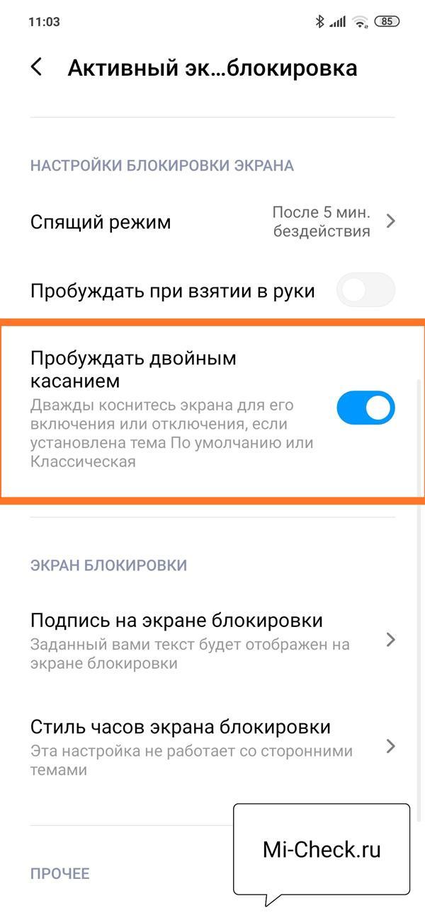 Опция пробуждать двойным касанием на Xiaomi