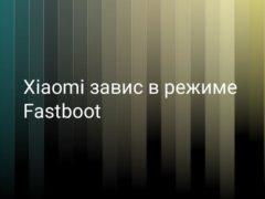 Что делать, если Xiaomi (Redmi) завис на режиме Fastboot?