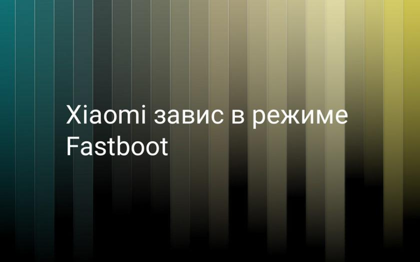 Xiaomi завис в режиме Fastboot