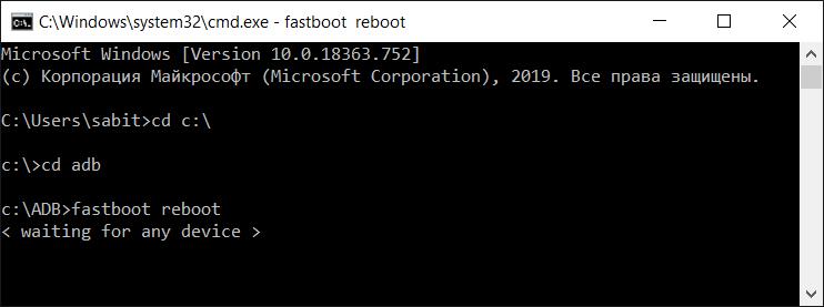 Перезагрузка Xiaomi в нормальный режим из Fastboot через компьютер