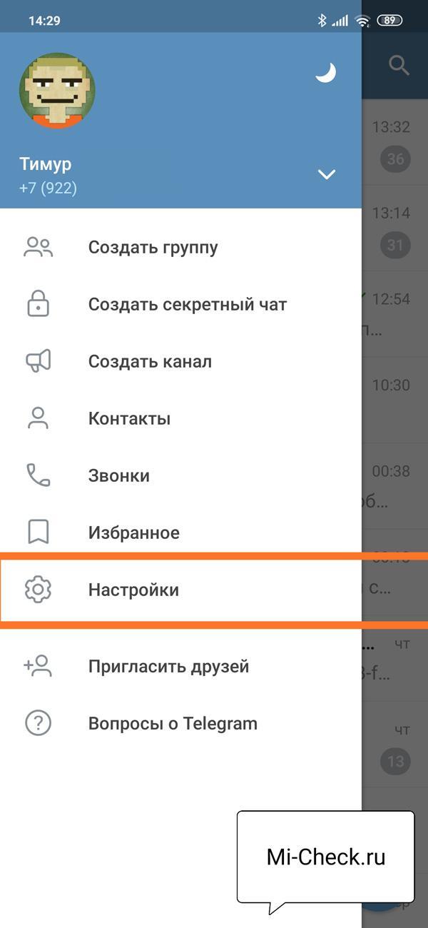 Вход в настройки Телеграм на Xiaomi