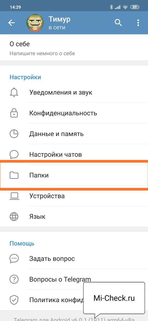Новое меню Папки в настройках Telegram