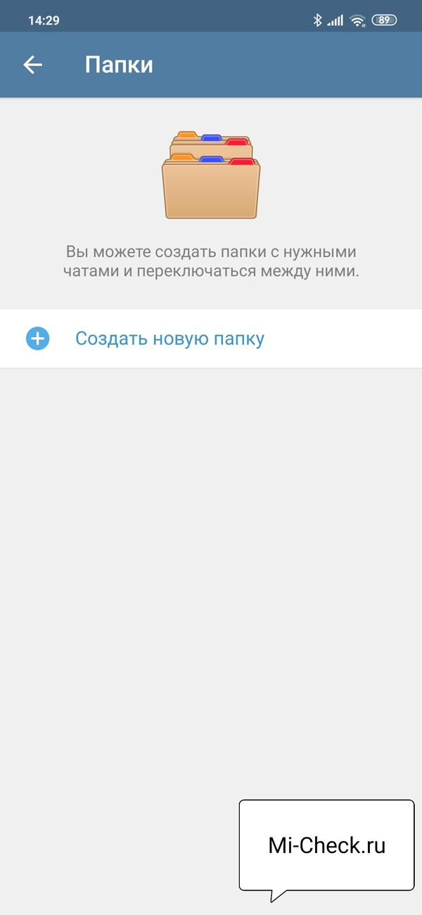 Кнопка создания новой папки в Telegram