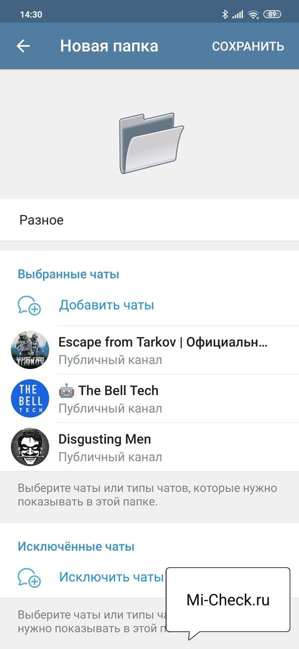 Создана папка Разное в Telegram на Xiaomi