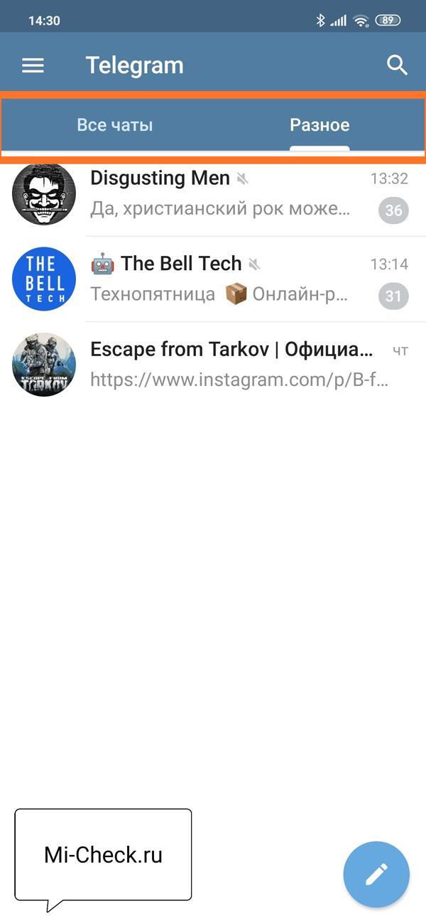 Папки на главном экране Телеграм в Xiaomi
