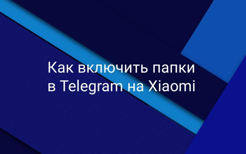 Как создать папки в Telegram на Xiaomi