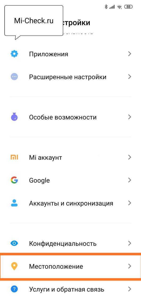 Меню Местоположение в настройках Xiaomi