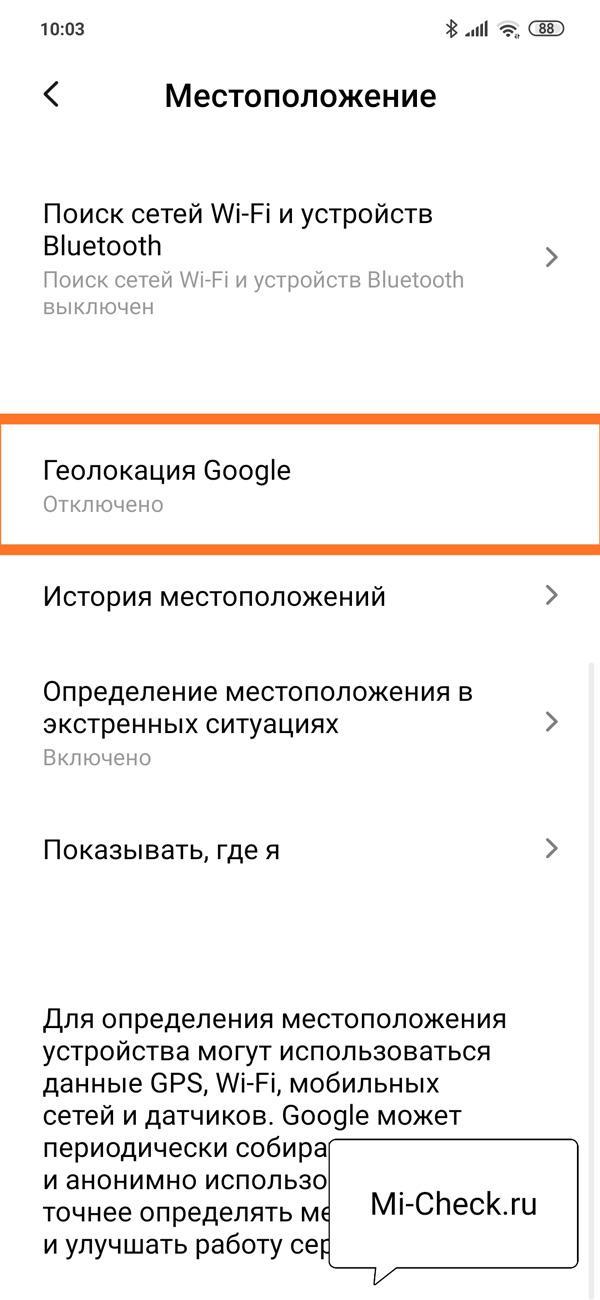 Включение точного определения координат на Xiaomi