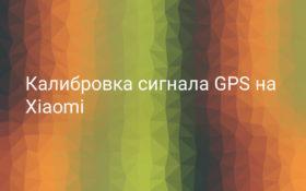 Как настроить и калибровать GPS на Xiaomi