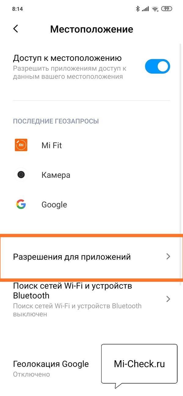 Меню Разрешения для приложений в настройках GPS на Xiaomi