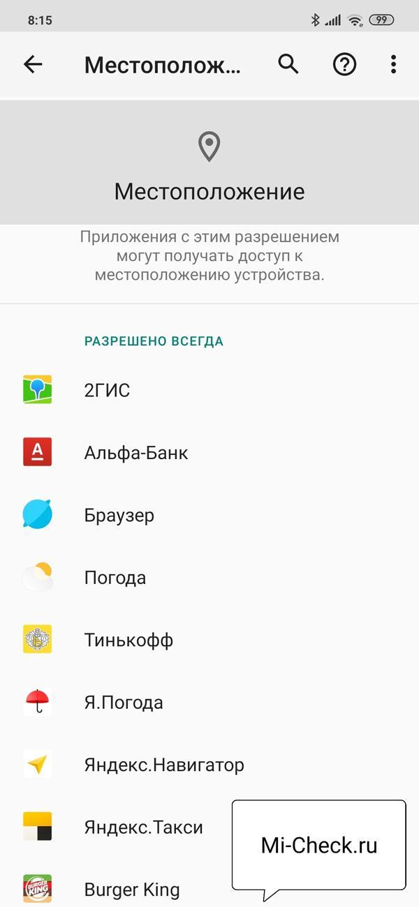 Список приложений в настройке GPS, которые имеют право им пользоваться на Xiaomi