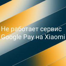 Что делать, если не работает Google Pay на Xiaomi (Redmi)