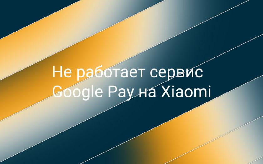 Не работает сервис Google Pay на Xiaomi