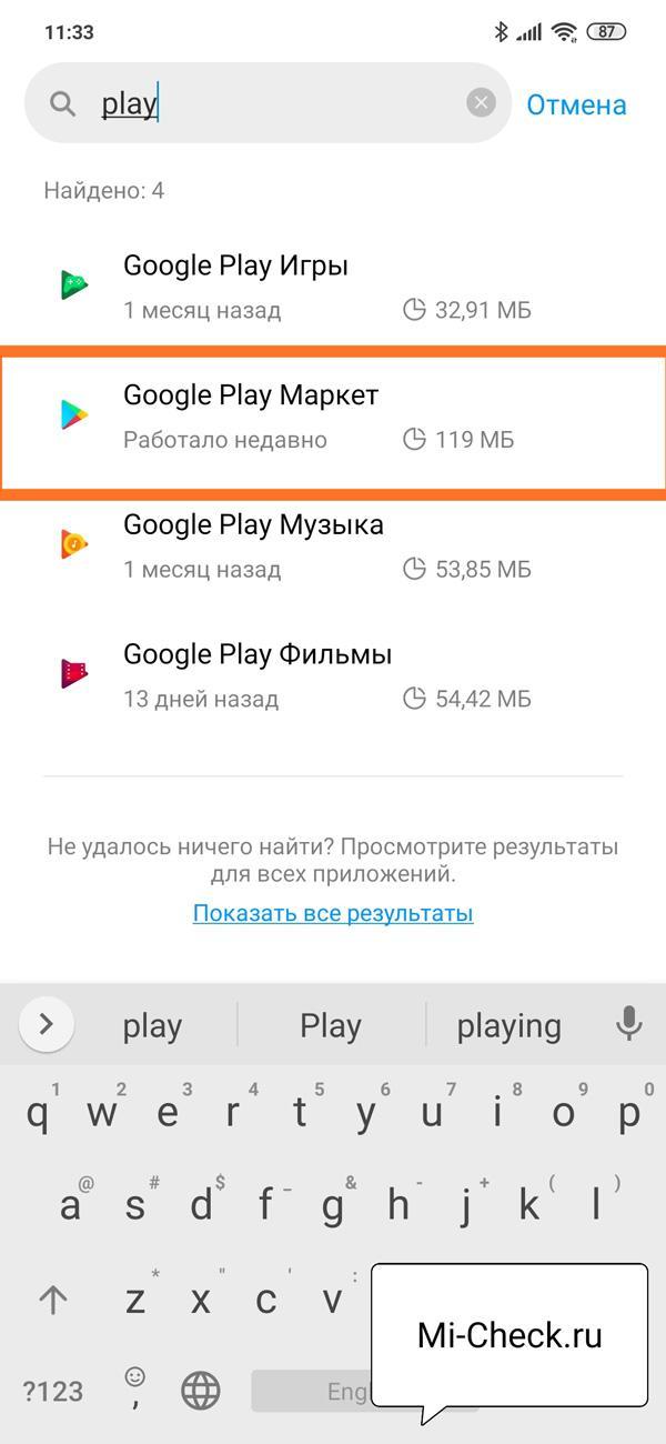 Сервис Google Play на Xiaomi