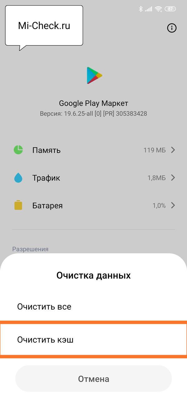 Кнопка очистка кэша приложения Google Play Маркет на Xiaomi