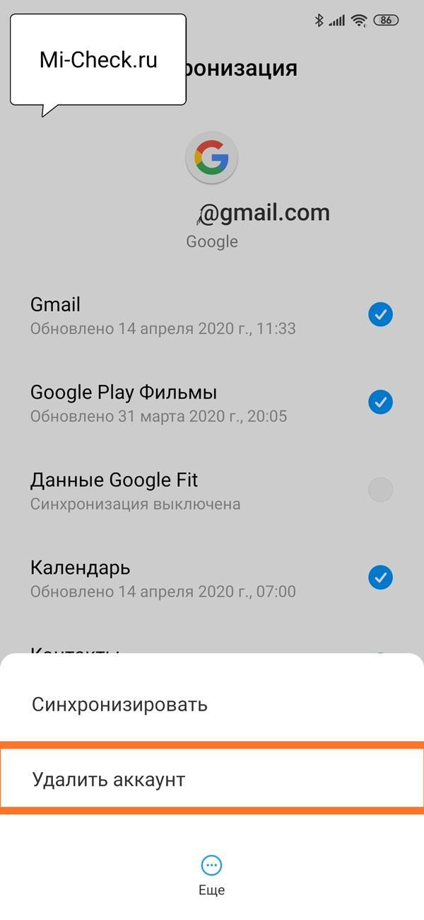 Кнопка удаления Google аккаунта на Xiaomi