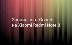 Звонилка от Google на Xiaomi Redmi Note 8